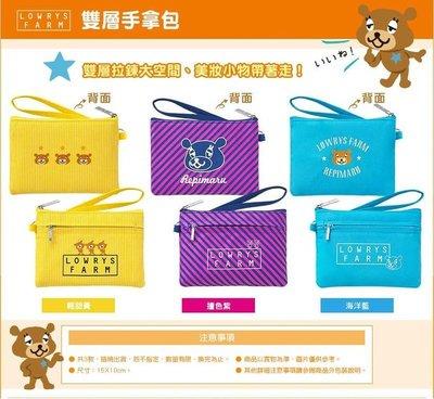 萊爾富 日系萌熊大特蒐 KUMATAN 雙層手拿包 三款一起賣