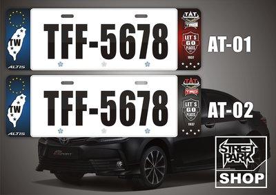 【STREET PARK】訂製 歐盟 車牌裝飾 TOYOTA  ALTIS TAT【原價780$ 特價 580$】