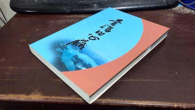 F3-1《好書321KB》【人物歷史宗教】台灣的心臟-鄧相楊-交通部觀光局日月潭國家風景區管理處