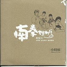 南拳媽媽的夏天 小時候單曲CD