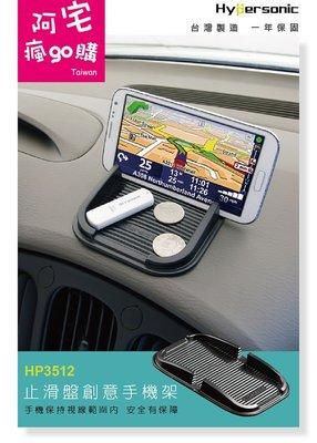 Hypersonic HP3512 創意手機架-黑色 手機架 汽車用品 汽車精品 創意用品 創意精品 置物架