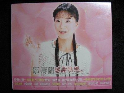 鄒壽蘭 - 感謝媽媽 - 芮河唱片版 - 全新未拆 - 351元起標       台247   福氣哥的尋寶屋