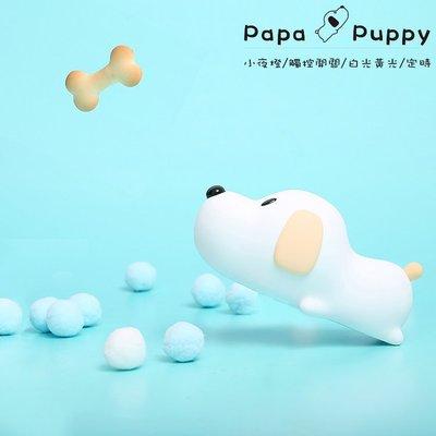 papa puppy 呆呆汪 小狗伴睡...