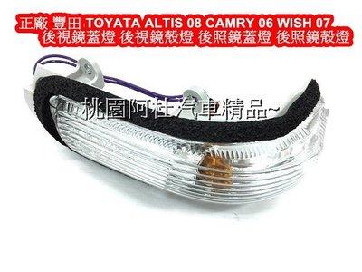 正廠 豐田 TOYATA ALTIS 08 CAMRY 06 WISH 07 轉向燈 後視鏡蓋燈 後視鏡殼燈 後照鏡蓋燈