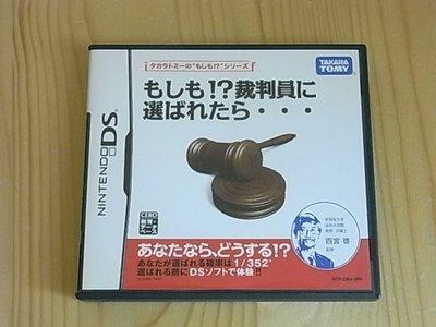 【小蕙館】NDS ~ 有朝一日?如果被選為裁判員的話 (純日版)
