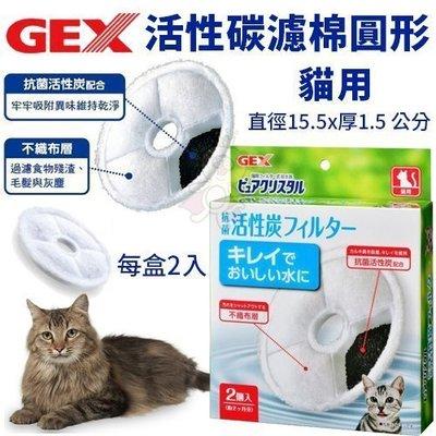 =白喵小舖=日本GEX《貓用活性碳濾棉圓形》一組2入 新款貓適用