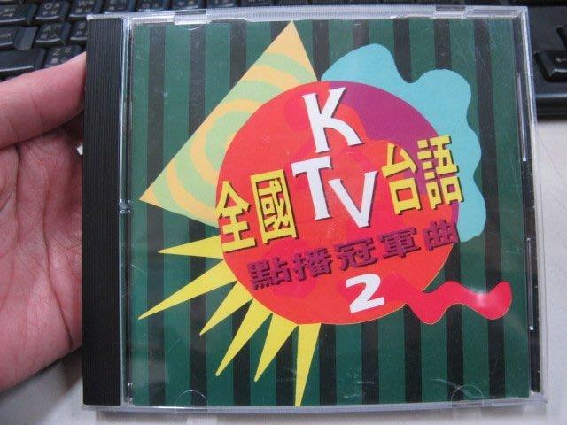 二手舖 NO.2351 CD 全國KTV 台語點播冠軍曲 2 有影無 胭脂馬拄著關老爺