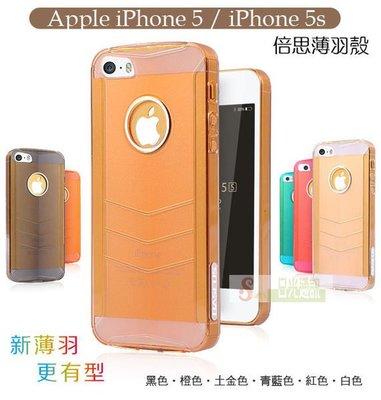 日光通訊@BASEUS原廠 Apple iPhone 5 iPhone 5S 倍思薄羽透明手機殼 水晶保護殼 繽紛背蓋硬殼