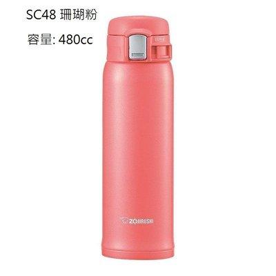 ZOJIRUSHI 象印 SM-SC48 珊瑚粉 480ml 超輕量 不鏽鋼真空保溫杯 480ml 保溫瓶 SC48PV