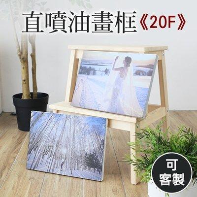 相框 照片 油畫框 客製油畫框 ( 直噴油畫框-20F尺寸 ) 婚禮 宴會 慶生 派對 iHOME愛雜貨