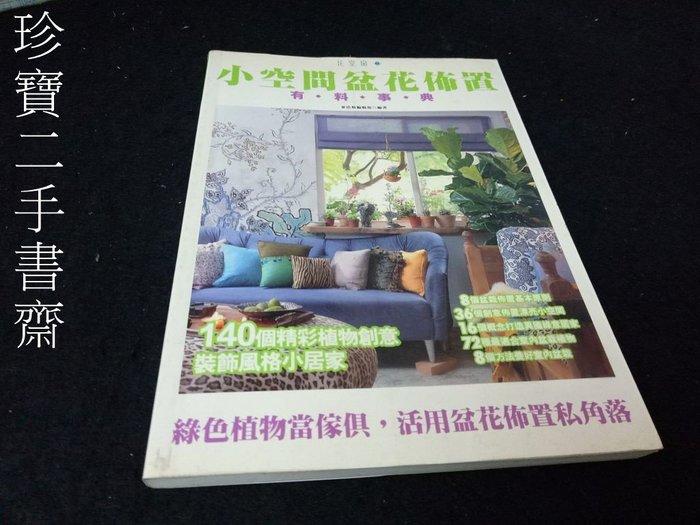【珍寶二手書齋FA172】《小空間盆花佈置》ISBN:9867869354│麥浩斯│麥浩斯編輯部