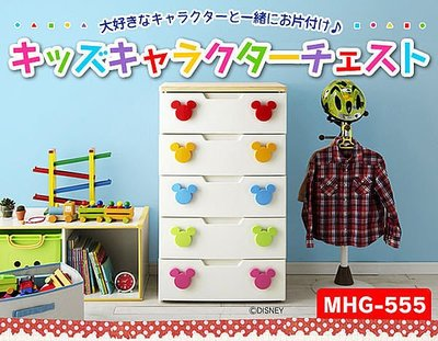 *網路最低價*日本知名品牌 IRIS MICKY 米奇五層 收納櫃 MHG-555H~現貨+預購~免運
