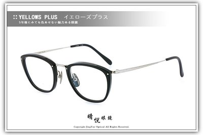 【睛悦眼鏡】簡約風格 低調雅緻 日本手工眼鏡 YELLOWS PLUS 42486
