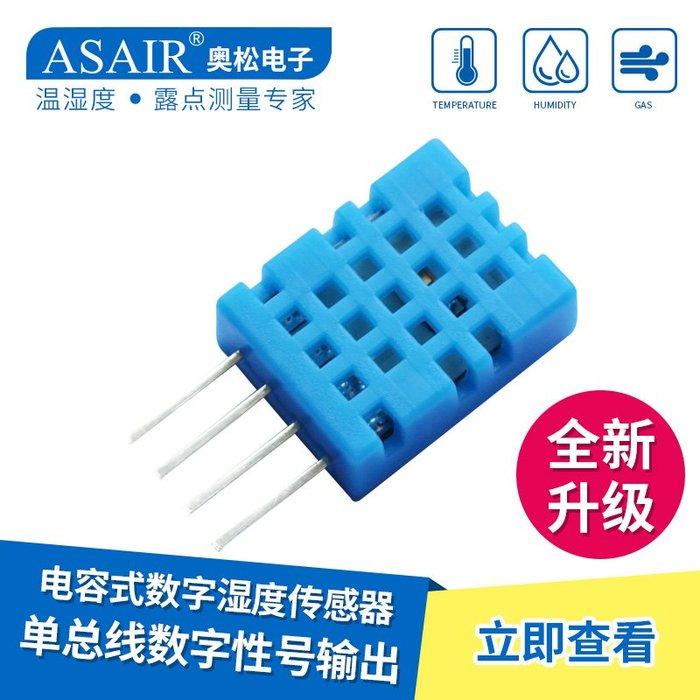 DHT11 數字式溫濕度感測器/溫濕度感測器/溫濕度變送器/探頭 W8.190126 [314514]