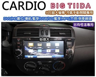 俗很大~CARDIO-2014 BIG TIIDA 8吋 DVD主機.HD數位電視.導航.藍芽.方控.倒車鏡頭(手動開關專用)