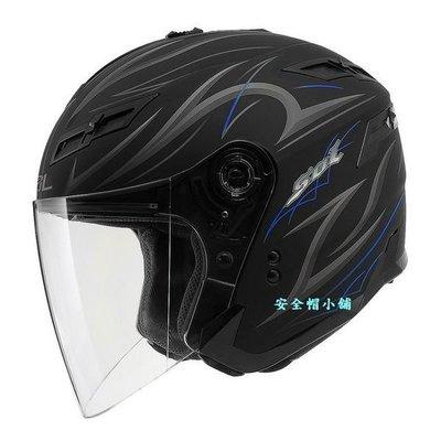 *安全帽小舖*SOL安全帽 SO-1 DERK消光黑/藍 本店加送雨衣或雨鞋套 可超商取貨-免運費