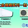 大金空調- 橫綱系列一對一【FTXM90NVLT】移去...