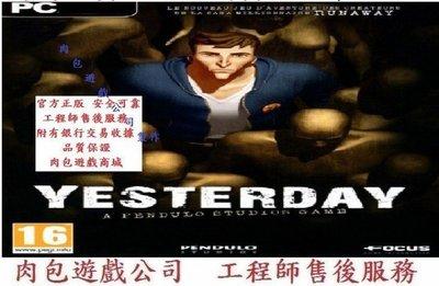 PC版 現貨 官方正版 肉包遊戲 STEAM 昨天 Yesterday