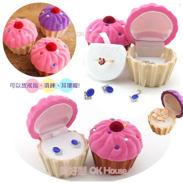 【美好屋OK House】韓版糖霜蛋糕飾品禮盒/戒指盒/耳環盒/項鍊盒/收納盒/禮物盒/珠寶盒/首飾盒/情人節生日求婚