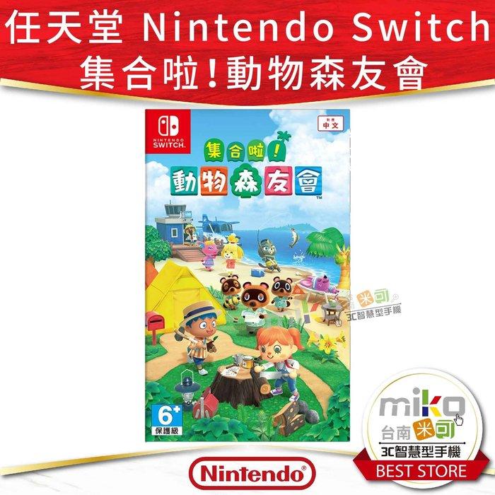 【高雄MIKO米可手機館】任天堂 Nintendo Switch 集合啦!動物森友會 遊戲片 多人遊戲 模擬遊戲