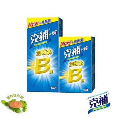 【克補鋅】B群加強錠(30錠+60錠/盒)-全新配方 添加葉黃素