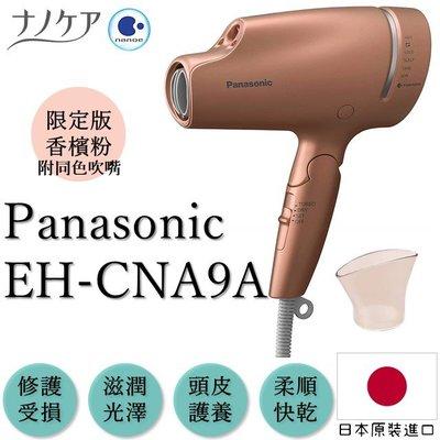 【現貨王】EH-CNA9A/ NA9B 香檳粉 最新款 日本 Panasonic吹風機 兩倍奈米水離子NA98 CNA99 桃園市