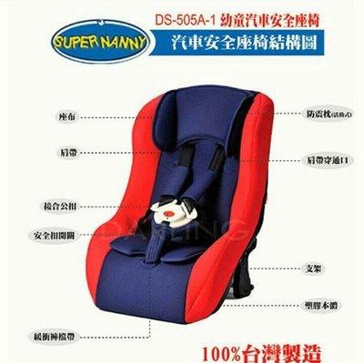 Super Nanny超級奶媽五點式 固定兒童 汽車安全座椅 DS-505/法拉利紅 汽車 安全座椅