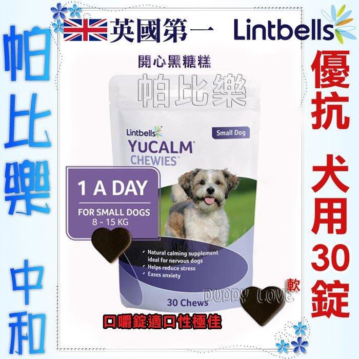 帕比樂- YuCALM優抗口嚼錠-小型犬15kg以內(犬)優抗黑糖糕 情緒穩定 (犬用食品)  Lintbells