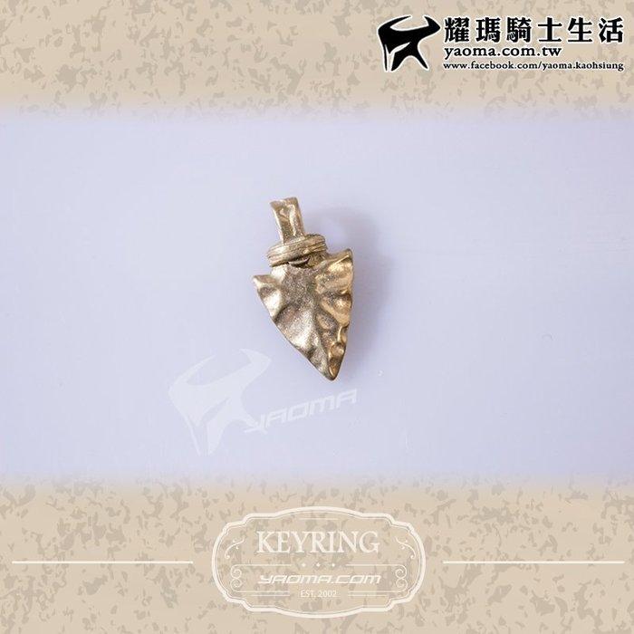 【贈金屬環】矛頭造型 金屬鑰匙圈 復古鑰匙圈 金屬吊飾 哈雷騎士 純銅 耀瑪騎士機車安全帽部品 禮物