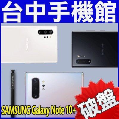 【台中手機館】SAMSUNG Galaxy Note 10 PLUS【12/256G】6.8吋八核心 空機價