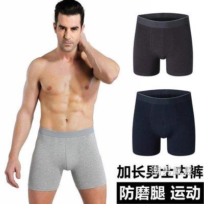 運動內褲棉質加長腿男士內褲男青年平角加大尺碼運動跑步防磨腿3條