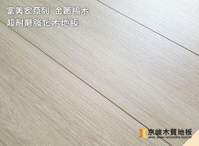 京峻木地板 超耐磨木地板 富美家系列 金黃榆木!