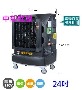 """M802 24"""" 水冷扇 變頻移動式水冷風機 通風扇 排風機 落地扇 清涼降溫 電扇 婚喪喜慶大型場地專用 電風扇"""