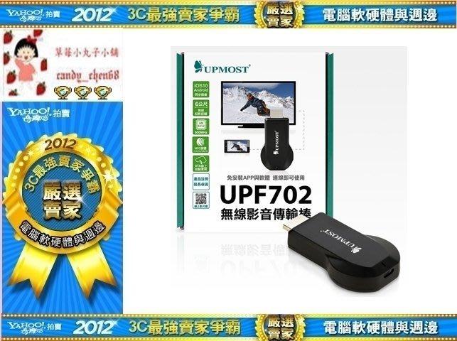 【35年連鎖老店】登昌恆UPMOST UPF702 無線影音傳輸棒有發票/可全家/保固一年/Miracast
