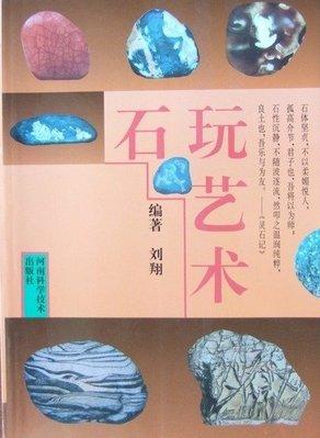 A99【*收藏】石玩藝術---一本很不錯得書哦!