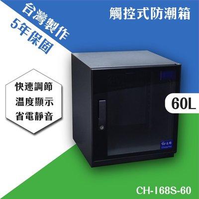 【勁媽媽】長輝防潮 CH-168S-60 快速調節全數位觸控電子防潮櫃 相機收納 單眼 茶葉 乾燥食物 存放 防潮濕