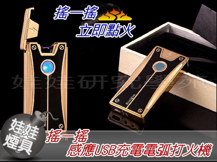 ㊣娃娃研究學苑㊣ 購滿499元免運 豪哲HZ-066-2電弧 搖一搖感應USB充電點煙器打火機(TOK0482)