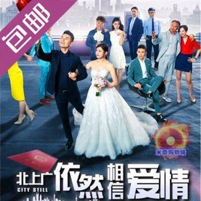 都市情感電視劇北上廣依然相信愛情DVD光盤碟片 陳妍希朱亞文