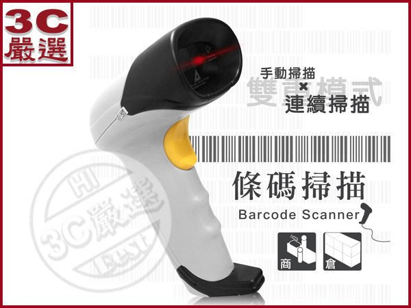 3C嚴選-(掃不到退款) 雷射 條碼掃瞄機 APPLE WIN7 WIN8 MAC 掃描器 條碼槍 條碼機 USB 一年保固
