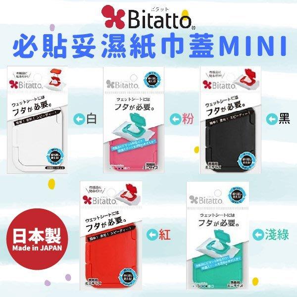 日本【Bitatto】必貼妥濕紙巾蓋MINI (5色可選)