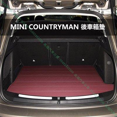 『高端汽車百貨』MINI迷你 Countryman F60 R60 Cooper S探險家 法拉皮 行李箱後車廂後車箱墊