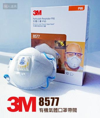 3M 8577 有機氣體口罩 帶閥 P95 活性碳氣閥口罩 2023年 呼吸氣閥式口罩 工作口罩 防有機氣體 頭戴式