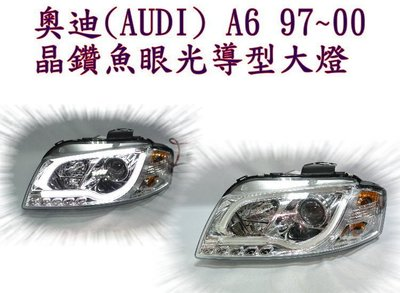 新店【阿勇的店】奧迪AUDI A6 97~00 前期 和 01~03後期 兩款年份A6 晶鑽魚眼光導版大燈  A6 大燈