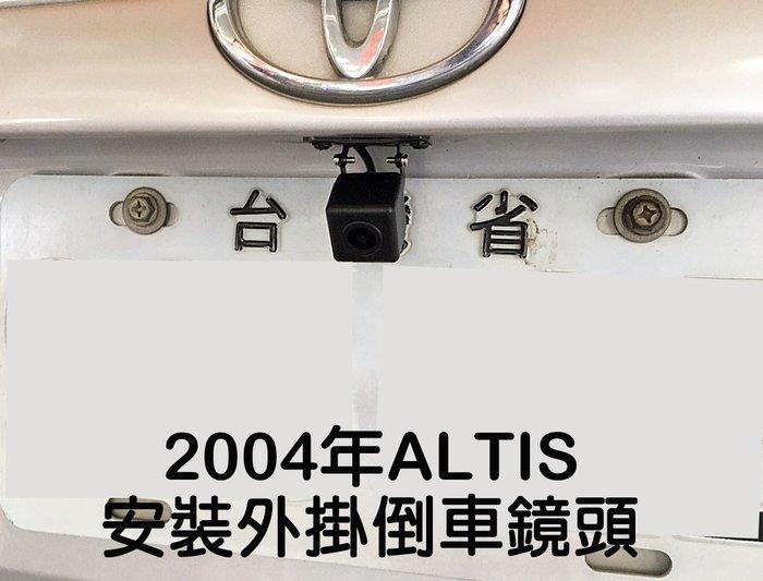 大高雄阿勇的店 實車安裝 2004年 ALTIS SONY高階芯片 倒車攝影顯影玻璃鏡頭影像 防水高清廣角夜視效果佳