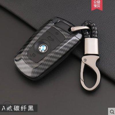 有車以後汽配~BMW 寶馬 F01F07 F10 F11 F20 F25 F30 320 330 X1 X3 X4 汽車鑰匙包殼套扣