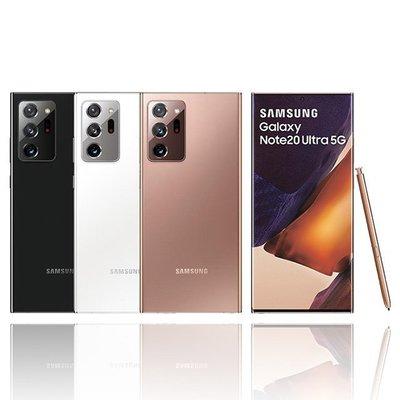 Samsung Galaxy Note 20 Ultra 5G (12G/256G)(空機)全新未拆封原廠公司貨S20+