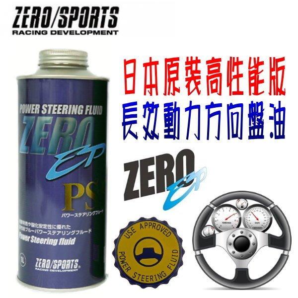 和霆車部品中和館—日本原裝ZERO/SPORTS EP 高性能運動版 動力方向盤油/方向機油 容量1公升 操控系統提升