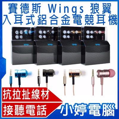 【小婷電腦*耳機】免運全新 賽德斯 SADES Wings 狼翼入耳式鋁合金電競耳機