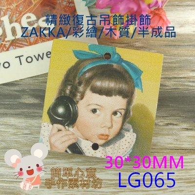 LG065【每個16元】30*30MM精緻復古文青彩繪木質掛飾(小公主娃娃雙孔款)☆耳環配飾吊墜吊飾【簡單心意素材坊】