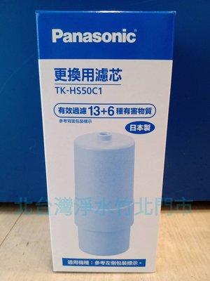 國際牌濾心 Panasonic TK-HS50C1 適用機型 TK7418 TK-HS50 PJA402 PJA403